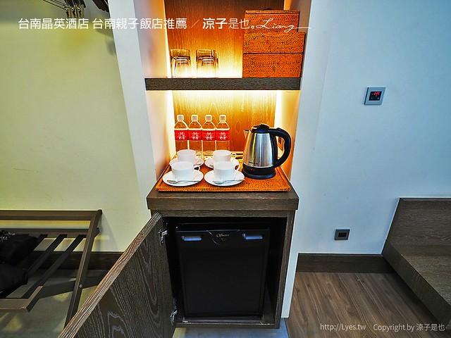 台南晶英酒店 台南親子飯店推薦 23