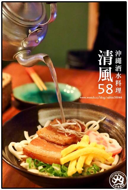 沖繩酒水料理-清風58 (3)