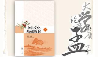 """台湾国学教材""""登陆""""缘起:修订已近完成,将首次试点高中教学"""
