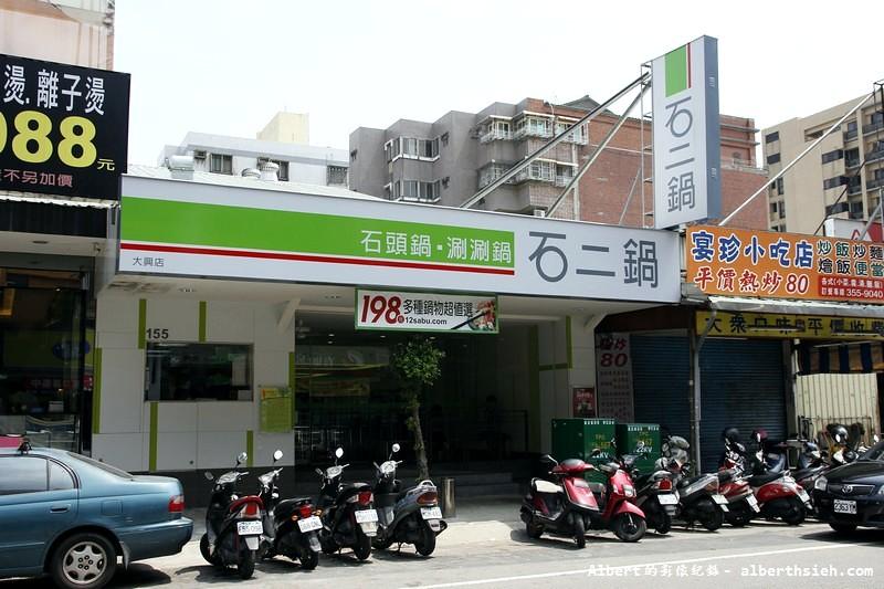 【涮涮鍋】桃園市.王品集團:石二鍋