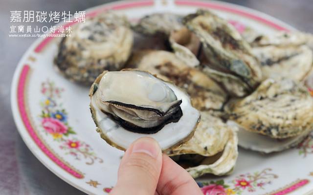 宜蘭員山-嘉朋碳烤牡蠣