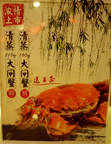 Sign for Hairy Crabs at Shanghai Pudong Airport
