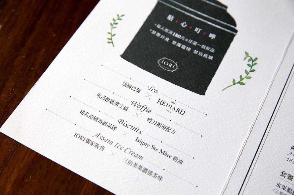 20140310台南-IORI TEA  HOUSE (13)