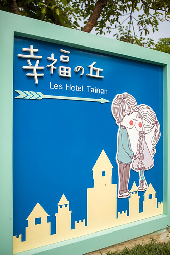 台南商務會館 幸福之丘入口意象