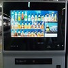 Photo:#2796 vending machine with touch panel By Nemo's great uncle
