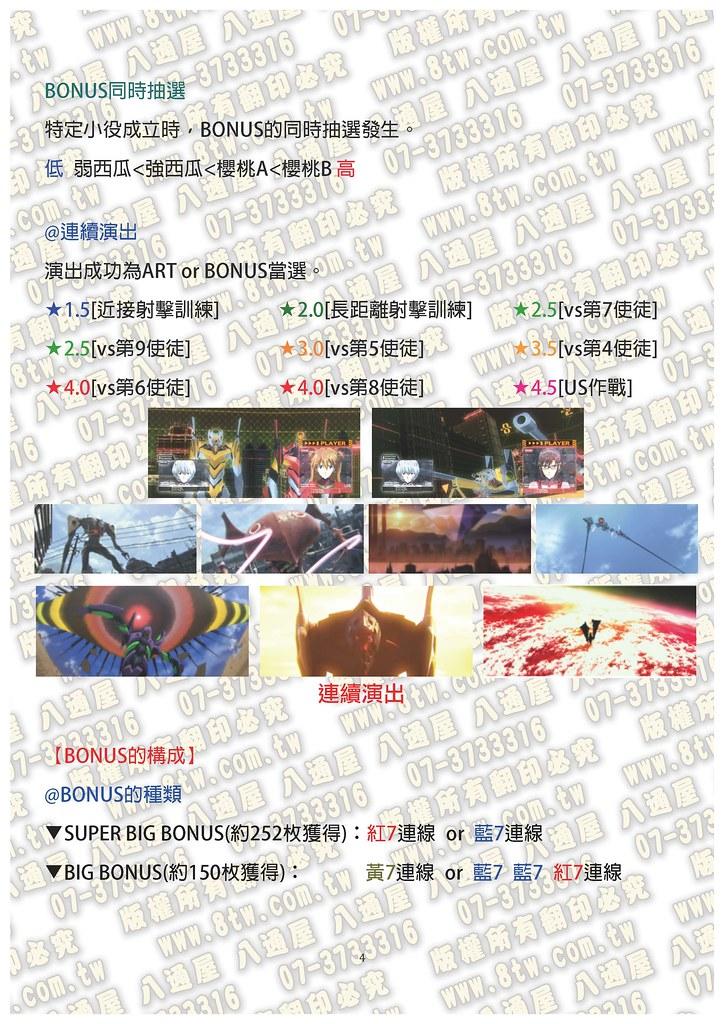 S0272福音戰士・希望之槍 中文版攻略_Page_05