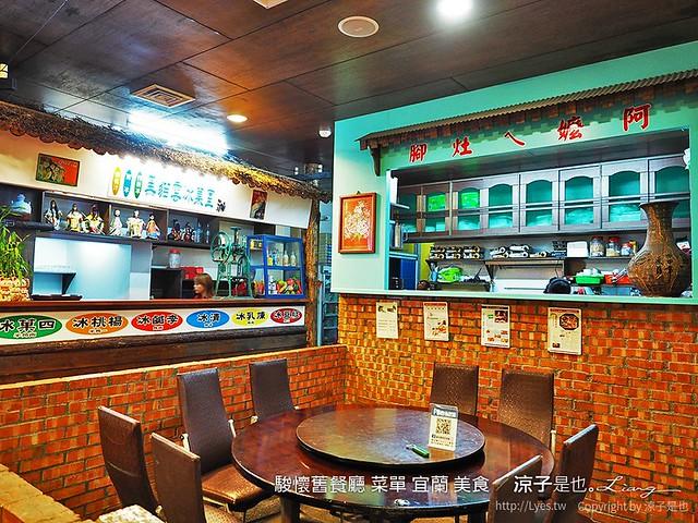 駿懷舊餐廳 菜單 宜蘭 美食 35