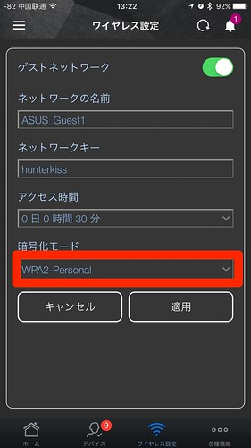asus_app11