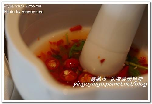 嘉義市_瓦城泰國料理20130530_DSC04040
