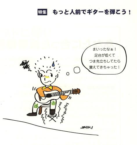 もっと人前でギターを弾こう<挿絵> 現代ギター2013年6月号 by Poran111