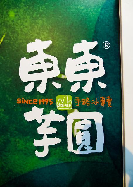 [台中 北屯]–爬完山就是要吃個芋園–東東芋圓