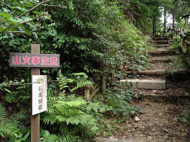 石津御嶽 登山口
