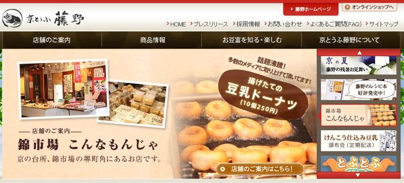 京とうふ藤野|京都のおとうふやさん « 京とうふ藤野株式会社