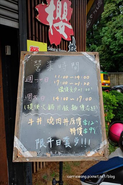 櫻井家 (3)