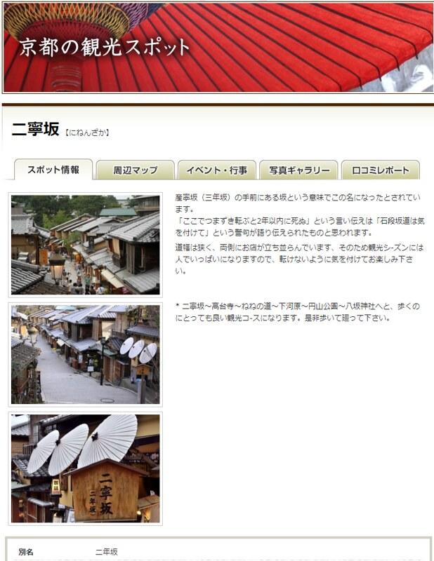 二寧坂   京都の観光スポット   京都観光情報 KYOTOdesign