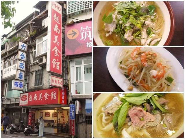 台北士林捷運芝山站美食越南美食館page