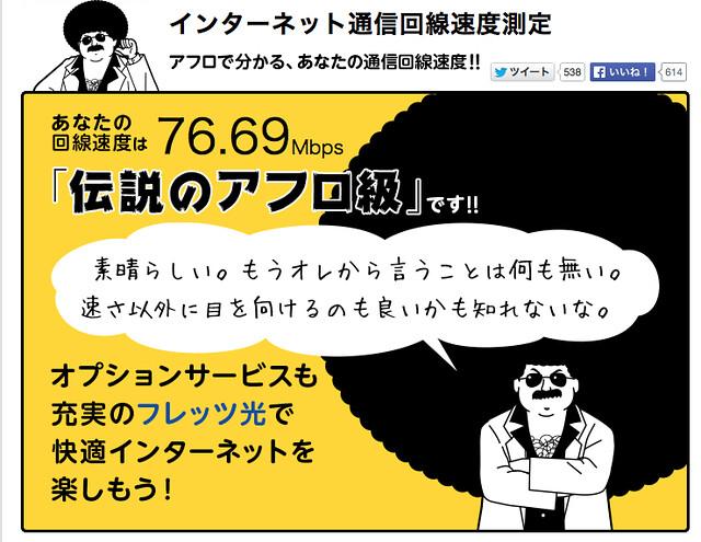 スクリーンショット 2014-09-12 12.26.53