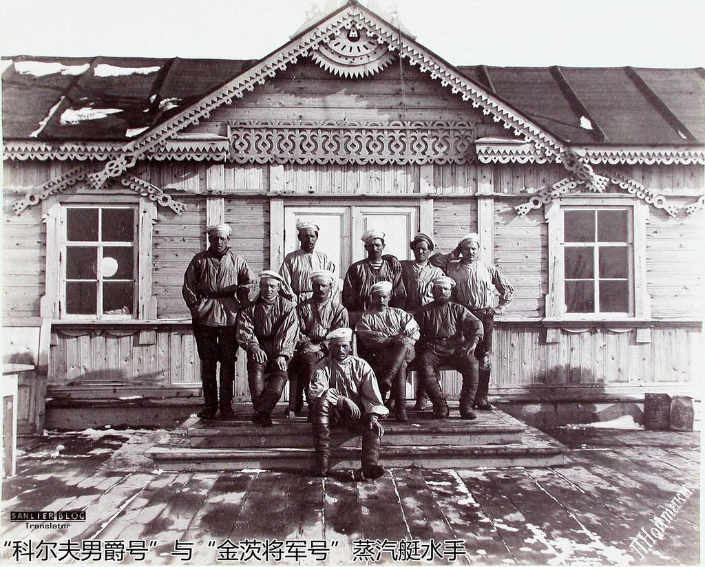 1891年萨哈林岛05