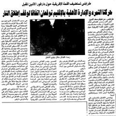 طرابلس تستضيف القمة الافريقية حول دارفور الاثنين المقبل