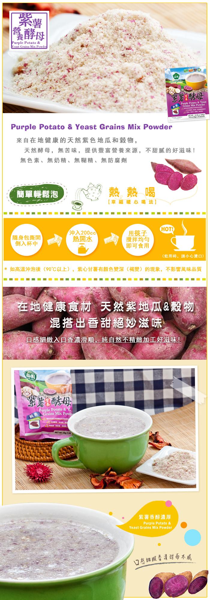 紫薯營養酵母