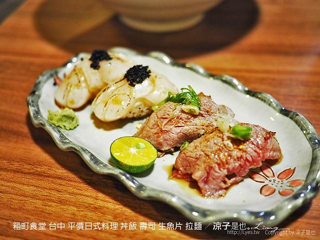 箱町食堂 台中 平價日式料理 丼飯 壽司 生魚片 拉麵 10