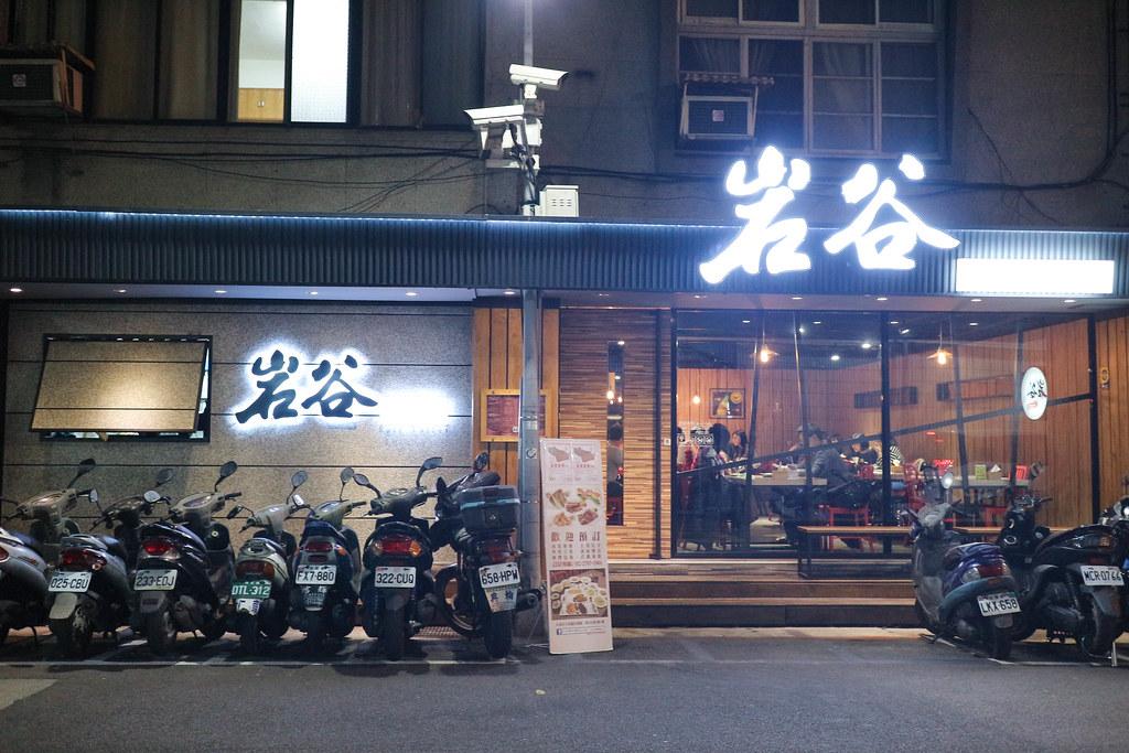 IMG_7257岩谷新鐵板料理Rock Valley-台北信義總店 (25)