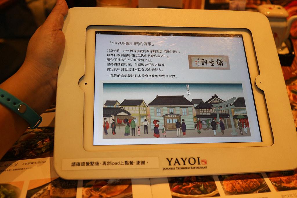 IMG_7066やよい彌生軒 台灣一號店 (4)