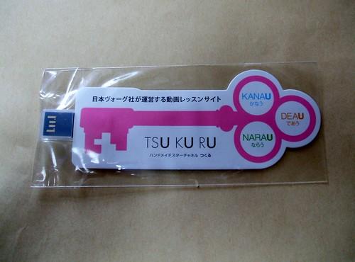2014日本ホビーショー TSUKURU 2014日本ホビーショー限定ページアクセスツール表