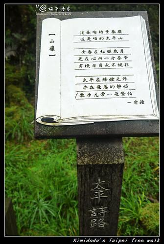 太平山 (17)
