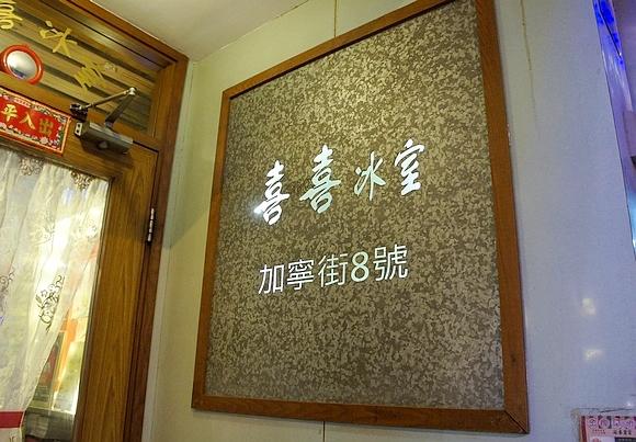 香港必吃喜喜冰室02