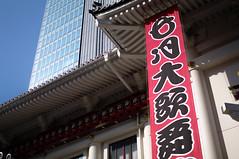 歌舞伎座をゆるく撮る : ゆる伎座�@
