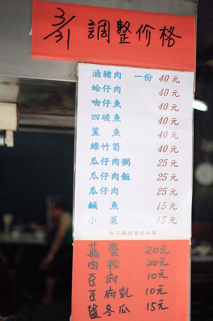 20140630板橋-胖姨清粥 (6)