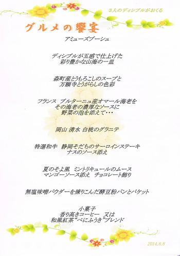 コンコルドホテル浜松 F18 仏蘭西料理 エトワール