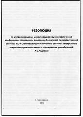 Рез_1_Новочеркасск