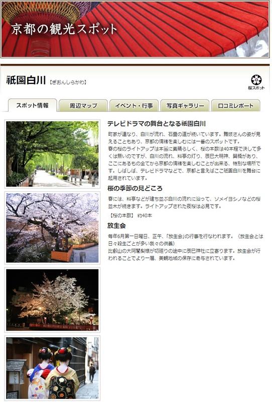 祇園白川   京都の観光スポット   京都観光情報 KYOTOdesign