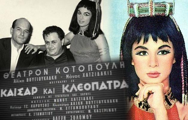 1962 - «Καίσαρ και Κλεοπάτρα» από το Θίασο Αλίκης Βουγιουκλάκη - Μάνου Χατζιδάκι στο Θέατρο Ρεξ - Κοτοπούλη.