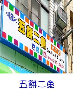 鳳山-五餅二魚