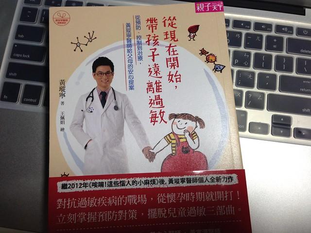 黃瑽寧醫師《從現在開始,帶孩子遠離過敏》書籍封面