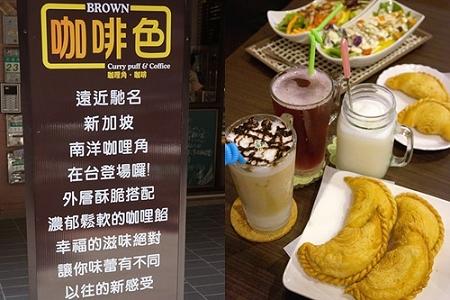▋台北捷運大橋頭站美食▋咖哩色.色香味俱全的咖哩角是鎮店之寶~平價美味又適合聊天咖啡廳