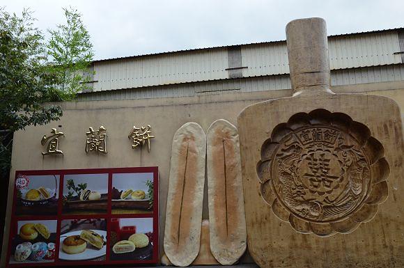 宜蘭餅發明館36