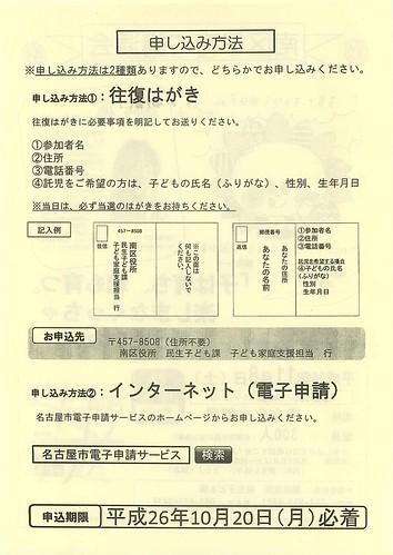 H26.11.08 南区子育て講演会_ページ_2