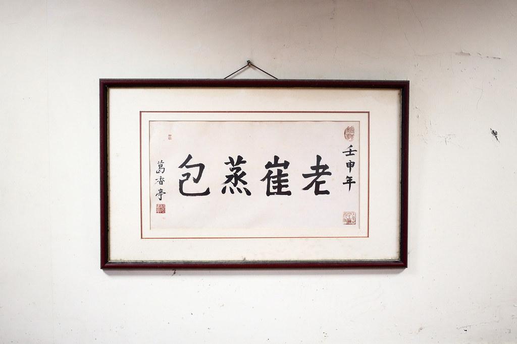 20140916中山-圓山老崔蒸包 (5)