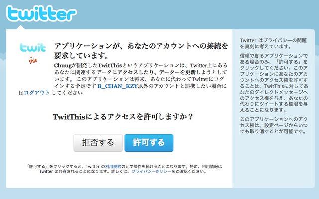 Twitterアカウント接続許可