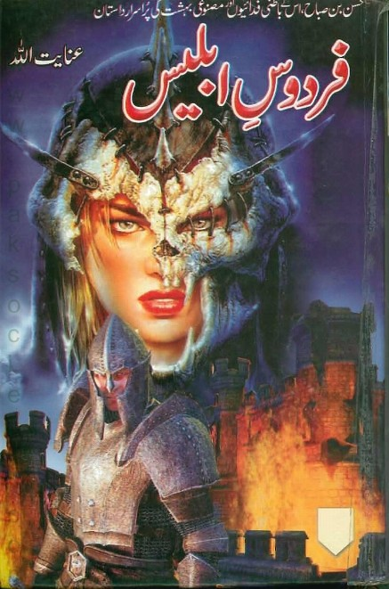 Firdos e Iblees Part 1 Complete Novel By Inayatullah