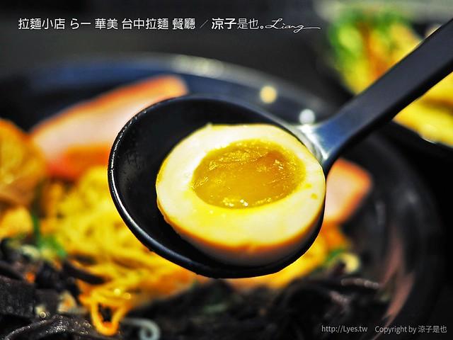 拉麵小店 らー麺 華美 台中拉麵 餐廳 28