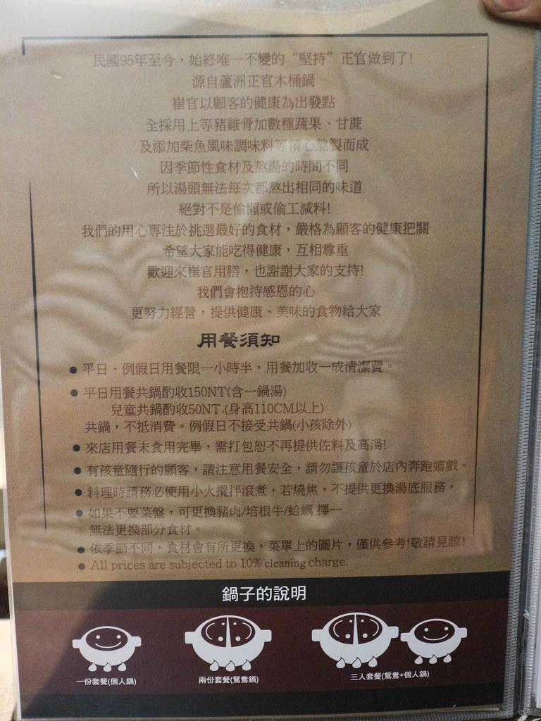 IMG_7651板橋火鍋崔官木桶鍋 (5)
