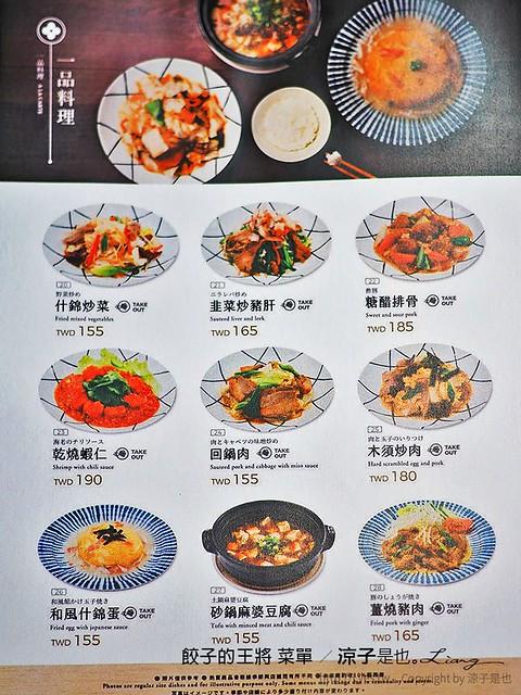 餃子的王將 菜單 4