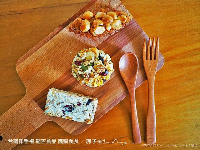 台南伴手禮 葡吉食品 團購美食 13