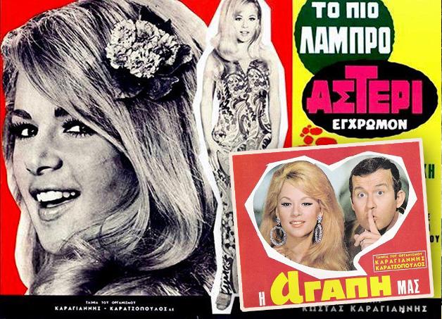 Αλίκη Βουγιουκλάκη - Δημήτρης Παπαμιχαήλ -Αφίσες - Το πιο λαμπρό αστέρι - Η αγάπη μας
