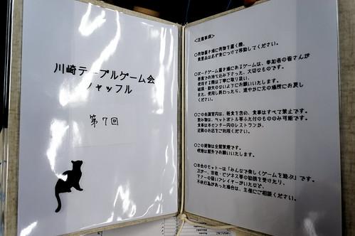 川崎テーブルゲーム会シャッフル第7回タイトル
